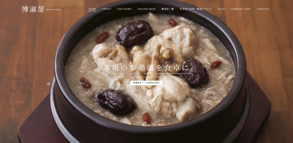 image-参鶏湯(サムゲタン)と、ねねちゃんのワンピース | パパ部